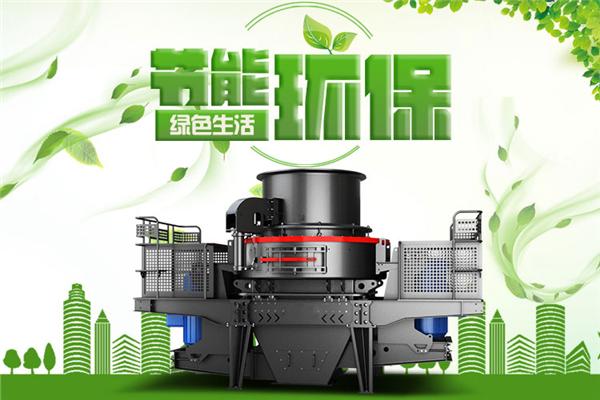 环保制砂机