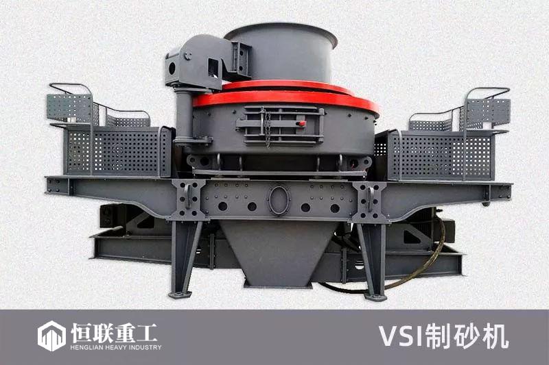 新型VSI制砂机