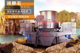 河卵石制砂机设备解决城市建筑用砂难题