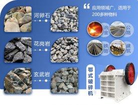 常用的破碎机械有几种石
