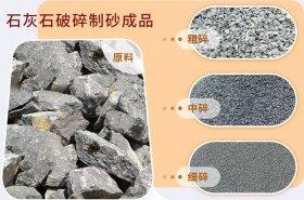 石灰石制砂用什么设备好