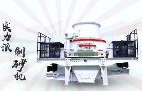 新型制砂设备与传统制砂机有哪些优势