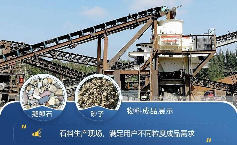 用高效制砂机能给砂石厂带来更高收益